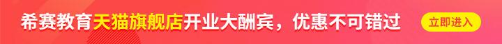 希赛教育天猫旗舰店开业